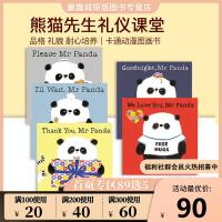 【全店满300减80】英文原版绘本 熊猫先生礼仪课堂5册please/Thank you/I'll Wait/goodnight/we love you Mr panda 品格礼貌耐心培养 图画故事