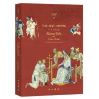 马可。波罗与元代中国:文本与礼俗9787547514702 + 限量赠送 2019日历一本
