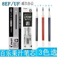 百乐笔芯百乐中性笔替芯juice果汁笔芯0.38mm/0.5mm中性笔芯水笔替芯LP2RF-8UF/8EF两款规格可选