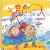 笨笨熊的童话故事:金黄色的一天肖定丽,崔秀莲 绘海燕出版社9787535036360