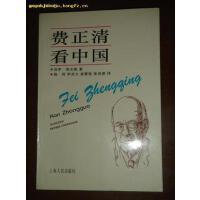 �M正清看中�� A3保�_. 埃文斯(Paul Evans)上海人民出版社9787208019966【正版�D�� 放心�】