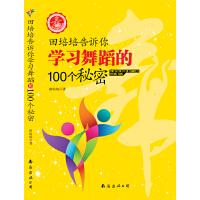 田培培告诉你学习舞蹈的100个秘密