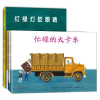 爱心树经典交通工具绘本(全4册)