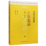 中国空间策略:帝都北京(1420-1911)