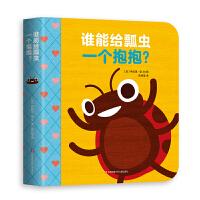 谁能给瓢虫一个抱抱?