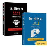 管理谋略:说・影响力+做・执行力(套装2册)