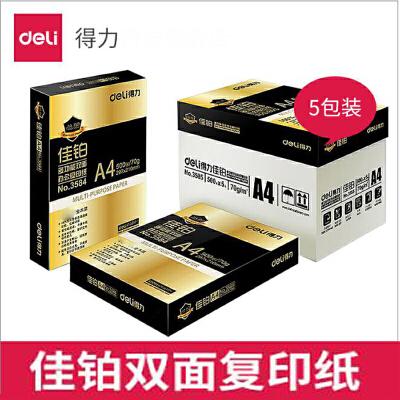 得力3585佳铂双面打印复印纸A4多功能办公70G整箱5包装纯木浆打印A4打印纸