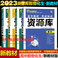 2020新版资源库高中 数学物理化学生物理科4本套装 高考资源库
