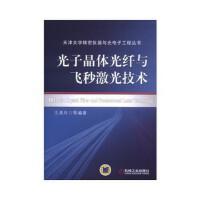 光子晶体光纤与飞秒激光技术王清月 等机械工业出版社9787111361442