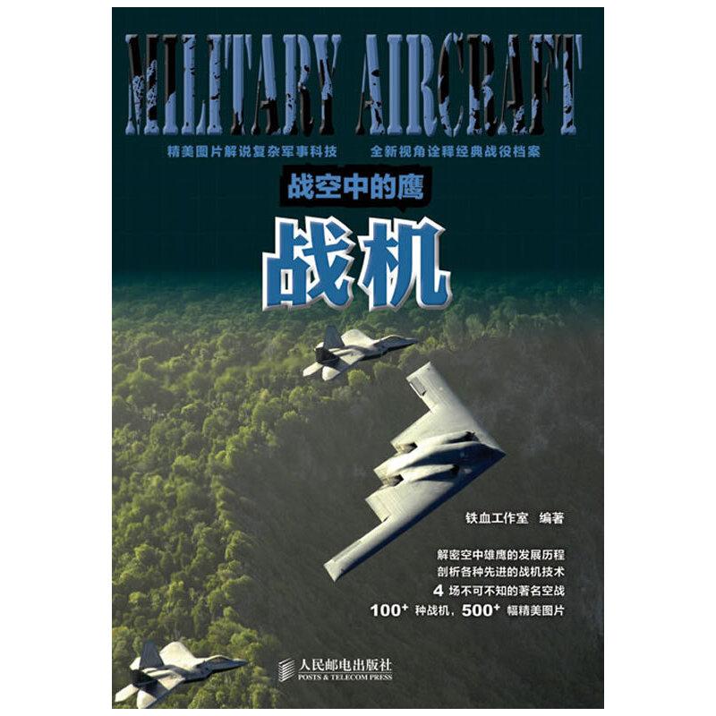 战空中的鹰——战机