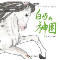 故事中国图画书:白马与神图