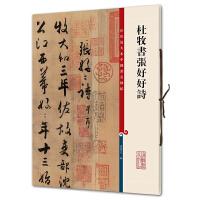杜牧书张好好诗(彩色放大本中国著名碑帖・第三集)