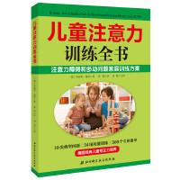 儿童注意力训练全书