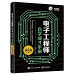 电子工程师自学成才手册(基础篇)