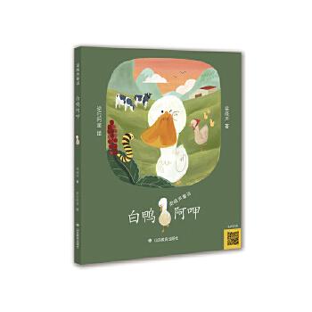 第十届茅盾文学奖获奖作品《人世间》作者梁晓声首部童话作品《白鸭阿呷》 白鸭阿呷它坚信自己是只白天鹅。为了证明自己的与众不同,阿呷决定去找白天鹅问个究竟,开始了一段奇妙的生活。
