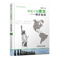 旅途上的建筑――漫步美洲 郭学明 著 旅途上的建筑文化丛书 机械工业出版社 9787111549642