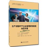 日产训版MTP企业管理研修教程学员手册(6单元本) 一般社团法人日本产业