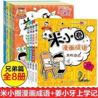 米小圈漫画成语/姜小牙上学记 8册 成语故事漫画版北猫 一二三四年级课外阅读书籍6-12岁小学生版故事书米小圈上学记