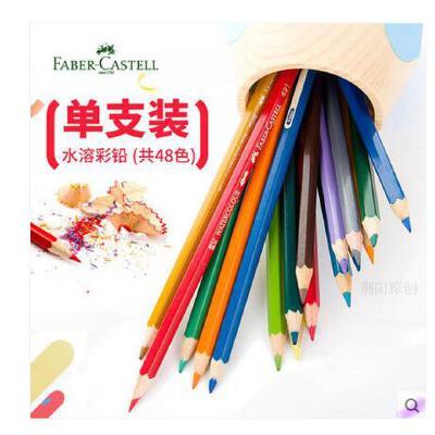 德国辉柏嘉水溶彩铅 单支装 水溶彩色铅笔 48色挑选填色涂鸦笔 水溶性铅笔颜料铅芯中性硬度48色选择