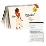 【正版直发】埃及神话(中文本)(步客口袋书) 杰拉尔丁・平奇 9787513589260 外语教学与研究出版社
