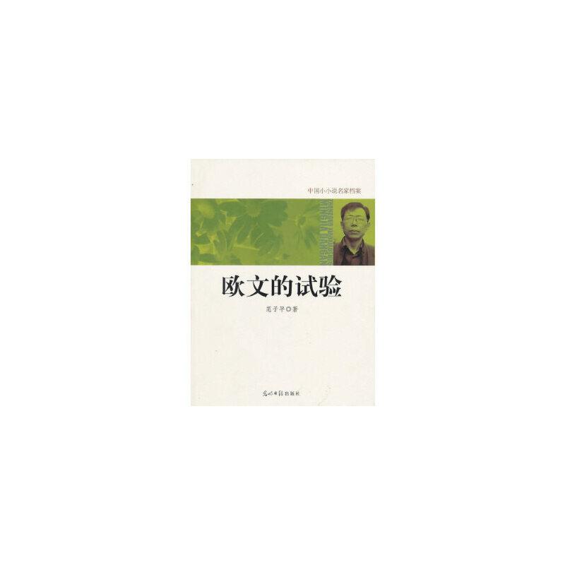 中国小小说名家档案 欧文的试验 范子平 光明日报出版社 9787511207562 【正版现货,下单即发】有问题随时联系或者咨询在线客服!