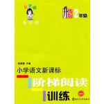 小学语文新课标阶梯阅读训练:2年级(升级版)