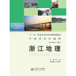 中国省市区地理丛书:浙江地理