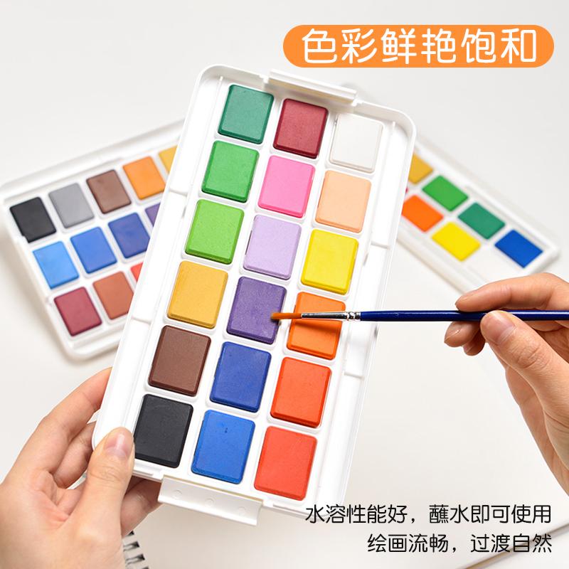 水溶性手绘水彩绘画颜料24色固体水彩颜料套装