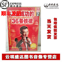 全新正版包票 陈安之 创业成功的36条铁律VCD光盘碟片视频