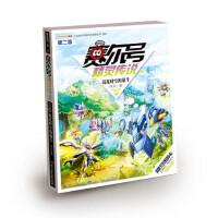 【正版现货】赛尔号精灵传说第二季16混乱时空的战斗 倚风 9787556015658 长江少年儿童出版社