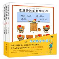走进奇妙的数学世界全3册安野光雅一二三四年级儿童数学启蒙书籍3-6-9岁幼儿好玩的数学早教绘本宝宝数字大冒险游戏书