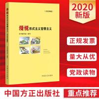 漫说形式主义官僚主义(2020年版) 中国方正出版社