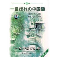 一见钟情学汉语 初级下(含CD3张)
