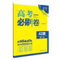 理想树67高考 2018新版 高考必刷卷 42套 政治 新高考模拟卷汇编
