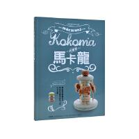 【预订】Kokoma的�@奇�R卡�� �教�u作技巧 甜品点心制作书籍 ��浩斯