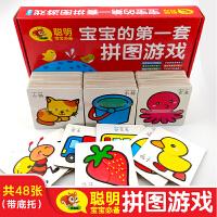 宝宝的第一套拼图游戏礼盒装 儿童0-3岁动手动脑全脑思维训练益智游戏拼图 婴幼儿逻辑思维训练专注力训练拼图玩具捉迷藏迷