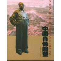 【正版现货】中国肖像雕塑 高蒙 9787539808543 安徽美术出版社