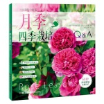 月季四季栽培Q&A [日]小山内健,光合作用 湖南科技出版社 9787535793478
