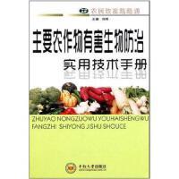 【全新直发】主要农作物有害生物防治实用技术手册 刘勇