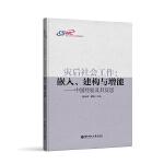 灾后社会工作:嵌入、建构与增能――中国经验及其反思
