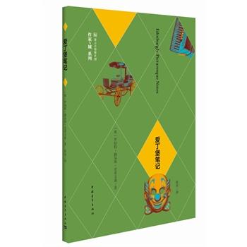 作家与城系列:爱丁堡笔记(货号:JYY) 9787515330914 中国青年出版社 罗伯特·路易斯·史蒂文森咨询电话 17332130520