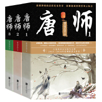 唐师1-3(全3册)