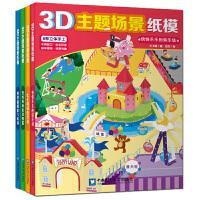 3D主题场景纸模4册 动物园/交通/飞机场/游乐园60余种立体手工制作益智早教 儿童拼图大全宝宝专注力训练书 幼儿思维