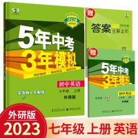 5年中考3年模拟七年级上册英语外研版2022版