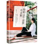 我和这个世界不太熟沈思吉9787505740662中国友谊出版公司