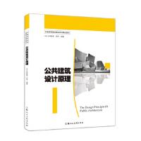 【二手书9成新】公共建筑设计原理---中国高等院校建筑学科精品教材-W [日] 北田静男 周伊 97875322965