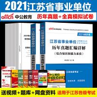 2020中公江苏省事业单位-----历年真题汇编详解+全真模拟(试卷)全2册