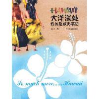 大洋深�-我的夏威夷姜�S 著上海文�出版社9787532136414【正版直�l】