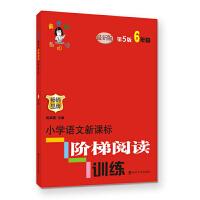 俞老师教阅读//小学语文新课标阶梯阅读训练:六年级(第5版)