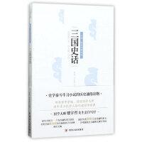 三国史话(最新版)